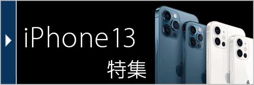特集!iPhone13のスペック・端末料金を徹底比較