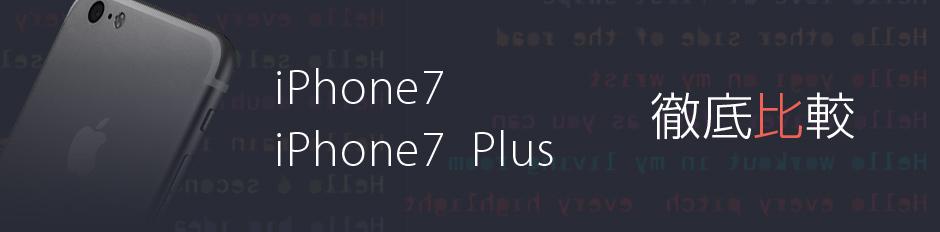 iPhone7/7 Plus徹底比較