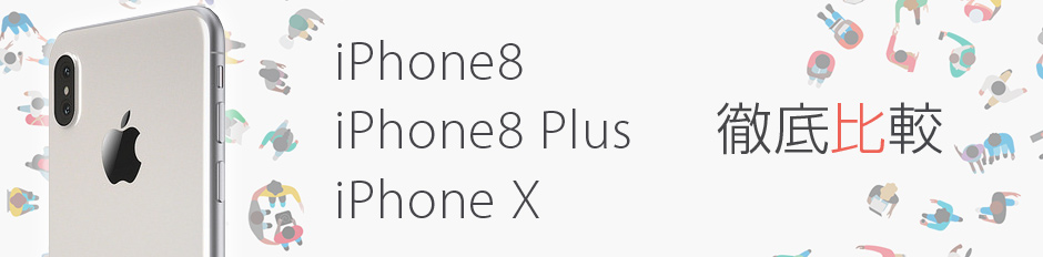 iPhone7/7 Plus徹底比較