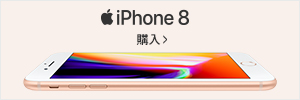 Apple公式サイト