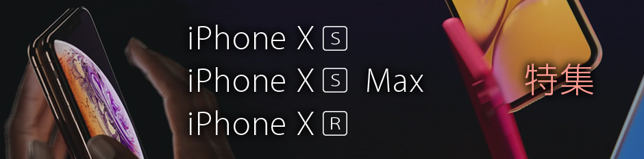 iPhone XS/XS Max/XR 徹底比較