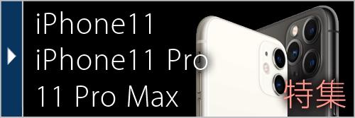 iPhone11/11 Pro/11 Pro Max  スペック比較