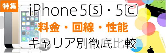 iPhone 5c,iPhone 5sキャリア別徹底比較