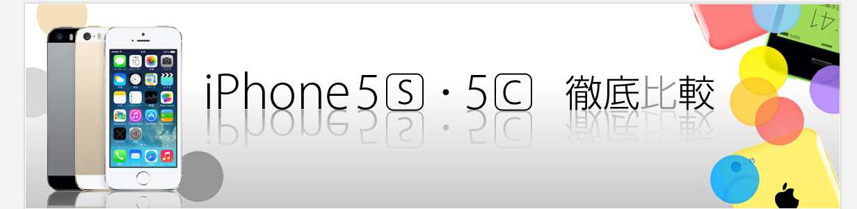 iPhone 5c,iPhone 5s徹底比較