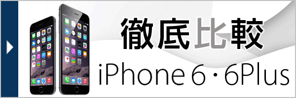 iphone6・6Plus徹底比較