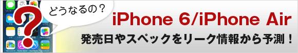 どうなるの?iPhone 6/iPhone Air 発売日やスペックをリーク情報から予測!