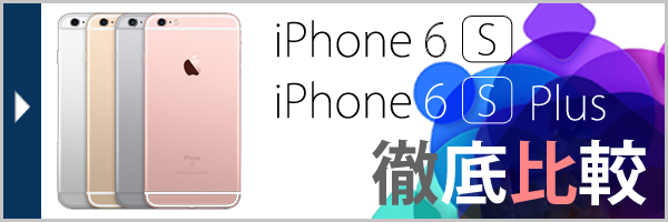 iphone6s・6sPlus徹底比較