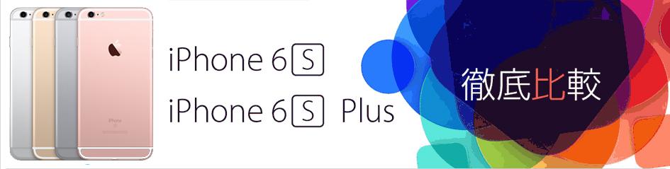 iPhone6s/6s Plus徹底比較