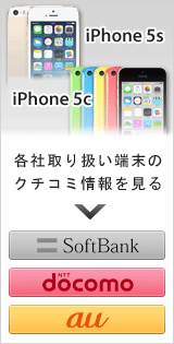 iPhone 5s,iPhone 5c各社取り扱い端末のクチコミを見る