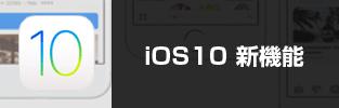 iOS10 新機能