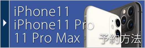 iPhone11/11 Pro/11 Pro Maxを予約!いち早く購入する方法とメリットまとめ SoftBank au docomo