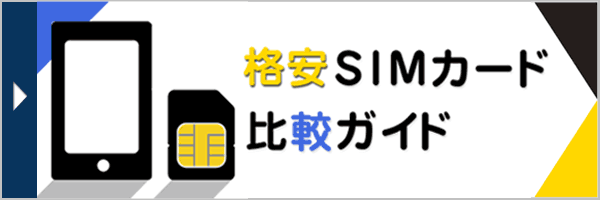 格安SIMカード 比較ガイド