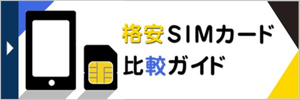格安SIMカード 比較ガイド