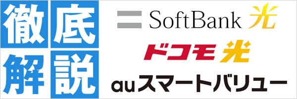 ドコモ光、SoftBank光、スマートバリュー、の料金や申込条件、キャンペーンを徹底比較