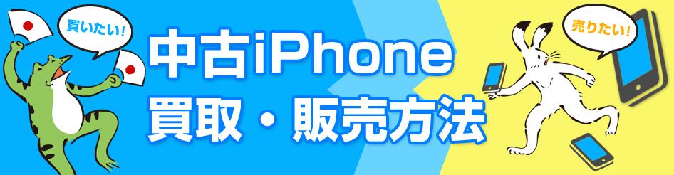 中古iPhone買取販売方法