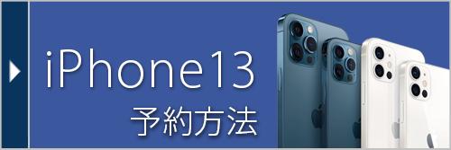 iPhone13を予約!ソフトバンク、au、ドコモでいち早く購入する方法&メリット!