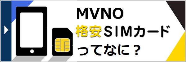 格安SIMカード/MVNOってなに?